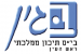 לוגו_בגין